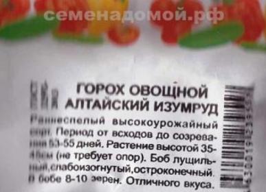 Горох Алтайский изумруд, 6г БП (эконом серия) (СдС)