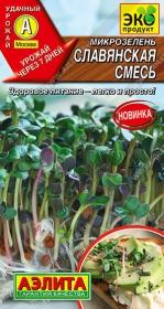 Микрозелень Славянская смесь (Аэлита)