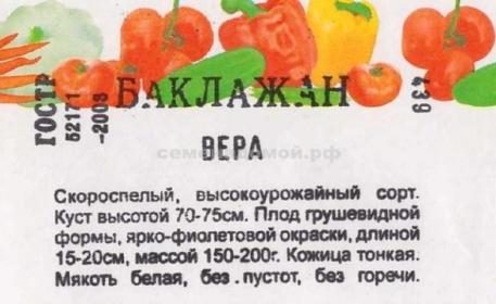 Баклажан Вера, 0,3г БП (эконом серия) (СдС)