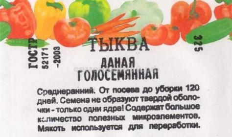 Тыква Даная Голосемянная, 1г БП (эконом серия) (СдС)
