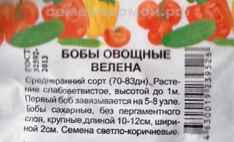 Бобы Велена, 7г БП (эконом серия) (СдС)