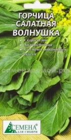 Горчица Волнушка салатная  0,5г  (СдС)