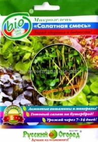 Микрозелень Салатная смесь  (НК)