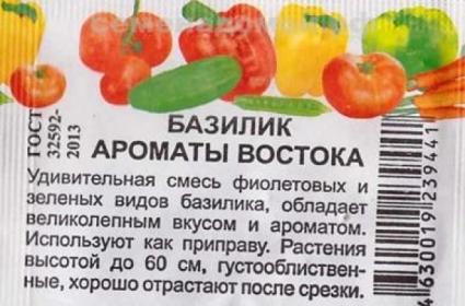 Базилик Ароматы Востока, 0,5г БП (эконом серия) (СдС)
