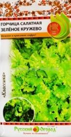 Горчица Зеленое кружево (НК)