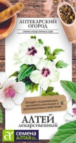 Алтей Лекарственный 0,1гр (Семена Алтая)