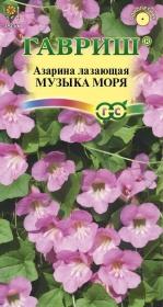 Азарина Музыка моря (Гавриш)