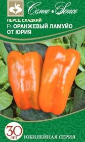 Перец Ламуйо оранжевый от Юрия F1 (Семко)
