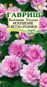 Бальзамин Искушение светло-розовый F1 (Гавриш)
