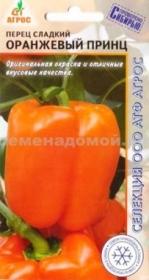 Перец Оранжевый Принц (Агрос)