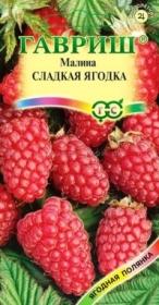 Малина Сладкая ягодка  (Гавриш)